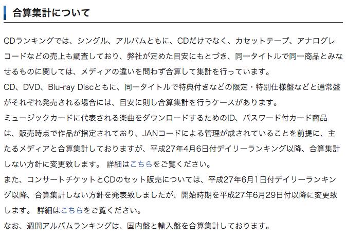 オリコン、チケット付CDの合算終了を6/29付からに延期